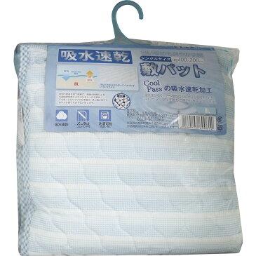 冷感 吸水速乾 敷パット シングルサイズ ブルー 約100×200cm