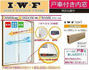 内窓フレームセットI・W・F タ...
