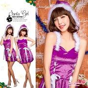 サンタコスプレコスチューム衣装purple紫パープル