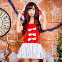 【訳ありの為返品交換不可】 サンタ コスプレ セクシー サンタコス レディース サンタクロース コスチューム 衣装 クリスマスコスチューム クリスマス