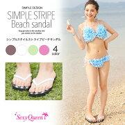 pixypartyサンダルレディースビーチサンダル歩きやすいかわいいストライプビーチサンダルSMLトングビーサン軽い水着