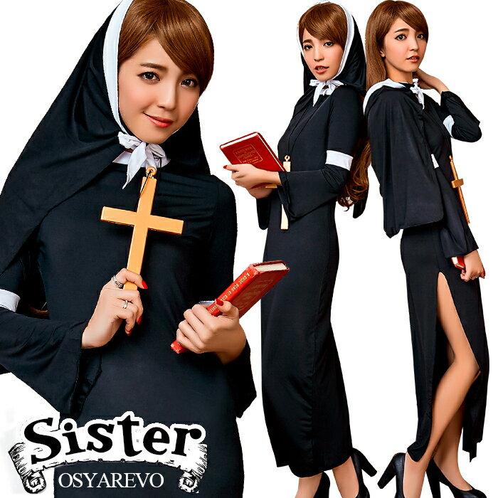 ハロウィンコスプレシスター女性コスチューム衣装コスプレ衣装テイストセクシー大人通販仮装衣装レディース