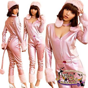 ハロウィン コスプレ プードル コスチューム 犬コスプレ 可愛いドッグコスチューム アニマル コスプレ衣装 仮装 大人 女性 ピンク ハロウィン仮装 ハロウィン衣装 おもしろ仮装