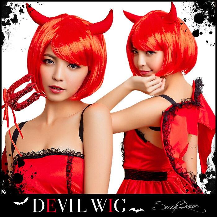 デビルかつら特大サイズかつらウィッグコスプレ赤髪ツノ付き悪魔ウィッグ悪魔ボブヘアー