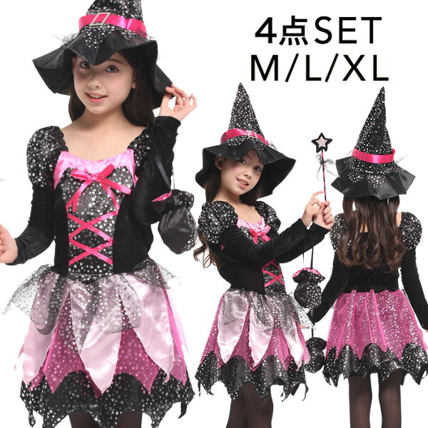 264d7f2e079863 ハロウィン 衣装 子供 魔女 帽子 ドレス 仮装 子供用 コスプレ衣装 キッズ 魔法使い ワンピース スティック 可愛い 110 120 130  140 cm あす楽