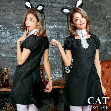 ハロウィン コスプレ 黒猫 仮装 黒猫 セクシー コスチューム 大きいサイズ コスプレ衣装 猫 クロネコ ハロウィン猫 衣装 かわいい アニマル ゴスロリ ワンピース レディース ねこ耳 大人 女性 ハロウィン仮装