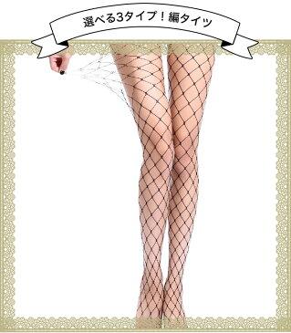 網タイツ 黒 大網 網ストッキング ハロウィン コスプレ衣装 中網 小網 網ストッキング セクシー ストッキング コスプレ アイテム レディース 通販