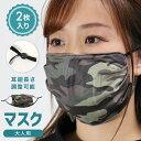 マスク 2枚セット アーミーマスク 布マスク 衣装 ミリタリ