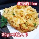 野菜かき揚げ80g(5枚入)