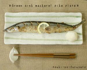 若い方にもオススメ♪グリーンのラインがとってもキレイです☆グリーン流し さんま皿【秋刀魚/...