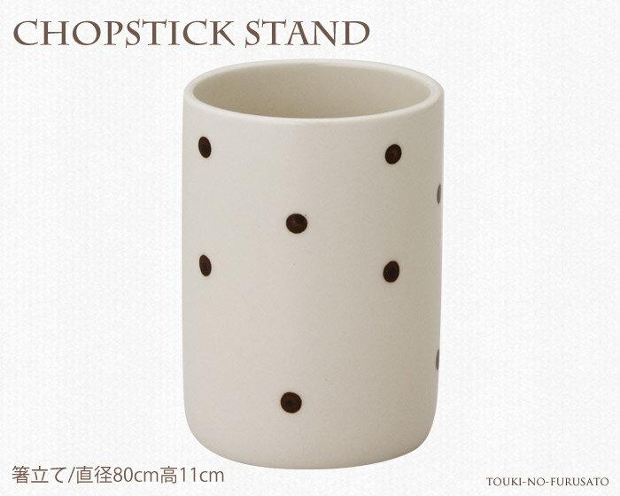 クーポン配布中!星空 ミルク箸立て 白×茶 ドット 水玉 カフェ風 チョップスティックスタンド trysケ
