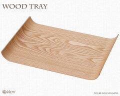両サイドのアールがお洒落な木製トレー少しザラっとした質感です天然木使用・ウレタン塗装ウィ...