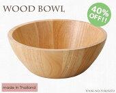 WoodBowl・ナチュラル21cmボール(丸型)【木製ラバーウッドH8.1cmカフェ風サラダボール40%OFF】