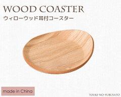 小売価格の40%引き!!お洒落な木製コースター。耳付きで持ちやすいですよ♪天然木使用・ウレ...