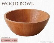 WoodBowl・ライトブラウン21cmボール(丸型)【木製ラバーウッドH8.1cmカフェ風サラダボール】【trys】