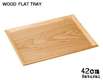 木製FLAT TRAY、天然的42cm平地托盤[寬42cm、木製托盤、木製托盤·木材托盤、盤、廚房用品、雜貨][trys光]