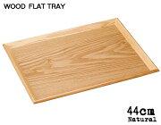 木製・フラット・トレイ・トレー