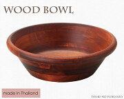 WoodBowl・ブラウン20cmボール【木製ラバーウッドH6.8cmカフェ風サラダボウル】【trys】