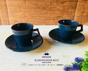 カラー選べる!スパダスコーヒーカップ&ソーサー2個セット容量180ccC&S碗皿ティーセットヴィンテージ青藍色キャメル新生活ギフト夫婦ペアカップ結婚祝い食器セットおしゃれ買いまわりtrys光送料無料