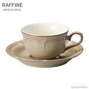 ラフィネティーカップ&ソーサー(シナモンベージュ)C&S碗皿容量175cc紅茶マグ紅茶碗陶磁器ティーセットクリーム色国産RAFFINEtrys光