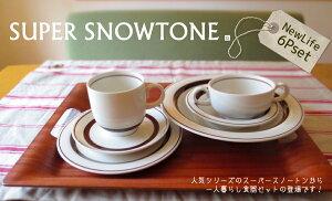 落ち着いたブラウンのラインがオシャレ♪お一人分の食器セット新生活スーパースノートン食器6点...