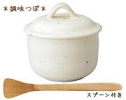 スプーン ストッカー 茶碗蒸し シュガー