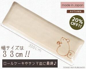 2012年秋・新作☆幅サイズ33cm!!さんまが丁度のるサイズです♪秋のスウィーツやロールケーキ...