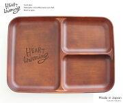 HEARTWarmingランチプレートライトブラウン【木製風・ABS樹脂・食洗機OK・レンジOK・三つ仕切り皿・北欧風・食器・国産】