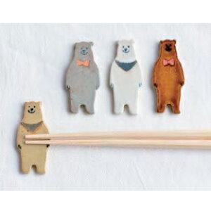 限定クーポンあり!箸置き くま 4カラー 箸おき はしおき 熊 クマ ほっこり 可愛い アースカラー インスタ映え インスタグラム 北欧風 インテリア 国産 trysケ