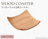 ウィローウッド正角コースター【木製コースター/ナチュラル】