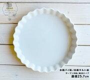 10吋丸パイ皿:パイ皿・タルト皿