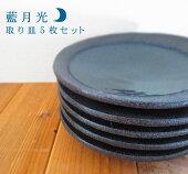 【50%OFF!!】藍月光取り皿5枚セット【直径16.4cm・16cm丸皿・中皿・国産・半額】