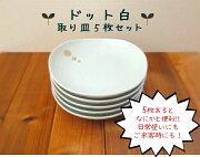 取り皿5枚セット・ドット白【直径16.5cm・三角5.0皿・国産・日本製】【stockヤ】