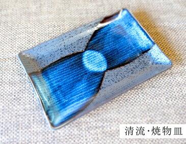 清流焼物皿【幅20.5cm・角皿・藍色・艶・マット・和食器・美濃焼・日本製】【stockヤ】