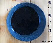 藍月光20cm丸皿【直径20.5cm・取り皿・高級和食器・藍色・上品・国産】【stockヤ】