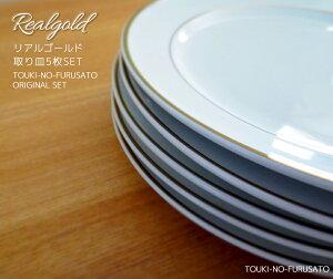クーポン配布中!半額 取り皿5枚セット リアルゴールド 直径16.5cm 6.5吋パン皿 中皿 金線 上品 高級感 ケーキプレート 電子レンジOK 国産 食器セット おしゃれ stockヤ