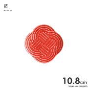 結-musubi-小皿赤サイズ幅10.8cm高1.2cm小皿縁起物正月式典食器水引文様組み紐美濃焼国産和食器レッド赤い食器電子レンジOKtrys小田