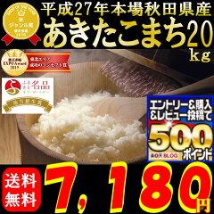 ショップ・オブ・ザ・イヤー2015受賞! 27年 秋田県産 あきたこまち 20kg 【米】