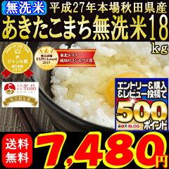 27年秋田県産あきたこまち玄米20kg(精米選択:無洗米18kg)