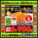 ■新米■29年産 宮城県産 ササニシキ 20kg!玄米,5分,7分,精白米(精米時重量約1割減)【米】ss1202