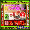 ■新米■29年産 宮城県産 つや姫 10kg!玄米,5分,7分,精白米(精米時重量約1割減)【米】ss1202