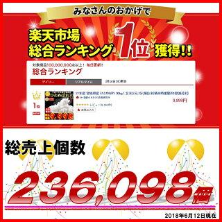 ■新米■29年産宮城県産ひとめぼれ20kg!玄米,5分,7分,精白米ss1202