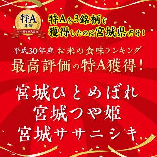 ■ひな祭りセール価格・なんと!新米100%がこの価格■30年産宮城県産ひとめぼれ10kg!玄米,5分,7分,精白米