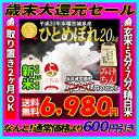 ■新米■30年産 宮城県産 ひとめぼれ 20kg!玄米,5分...