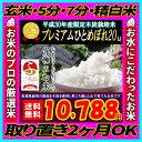 平成30年産 宮城県産 木炭栽培米プレミアム ひとめぼれ 20kg!【米】【dp】【ne】