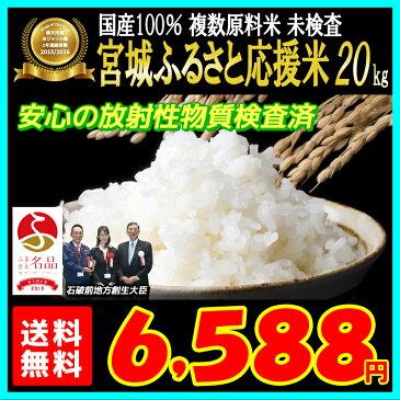 国産100% ブレンド米 宮城ふるさと応援米20kg! 複数原料米 未検査 放射能検査済み【米】【dp】