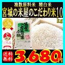 生産地だから出来るこの味。宮城の米屋のこだわり米。ブレンド米のイメージが変わったと高レビュー 精白米10kg!数量限定!お一人様1点限り!【複数原料米】【送料無料】【ブレンド米】【RCP】