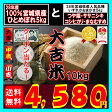 28年宮城県産ひとめぼれ5kgと28年お任せ品種5kg(コシヒカリ・つや姫・ササニシキ・まなむすめ)!さらに最大1,000円OFFクーポンが当たる!大吉米10kg【米】