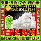 ■新米■29年産 宮城県産 ひとめぼれ 30kg!玄米,5分,7分,精白米(精米時重量約1割減)【米】