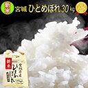 ■新米■令和2年産 宮城県産 ひとめぼれ 30kg 玄米、5...